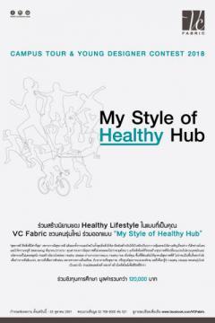 """ประกวด Campus Tour & Young Designer Contest 2018 ภายใต้คอนเซปต์ """"My Style of Healthy Hub"""""""