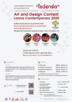 """ประกวดศิลปะและการออกแบบ ล้านนาร่วมสมัย ปี 2563 """"Art and Design Contest: Lanna Contemporary 2020"""