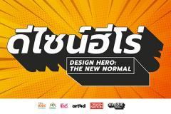 """ประกวด """"Design Hero: The New Normal"""""""