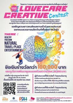 """ประกวดออกแบบลวดลายผลิตภัณฑ์เพื่อสุขภาพวัยรุ่น """"Lovecare Creative Contest"""""""