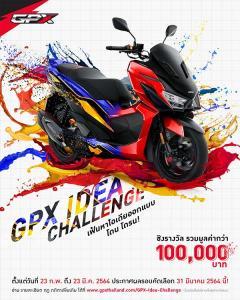 """ประกวดตกแต่งภาพรถจักรยานยนต์ผ่านโปรแกรมแต่งภาพ """"GPX Idea Challenge"""""""