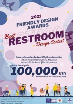 """ประกวดห้องน้ำเฟรนด์ลี่ดีไซน์ในแหล่งท่องเที่ยวเพื่อคนทั้งมวล """"Friendly Design Awards 2021 : Best Restroom Design Contest"""""""