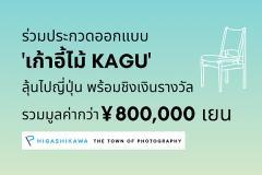 """ประกวดออกแบบเก้าอี้ไม้ """"Kagu Design Competition"""""""