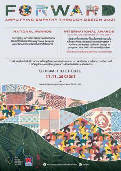 """ประกวดออกแบบสถาปัตยกรรมและออกแบบภายใน """"Asia Young Designer Awards 2021"""""""