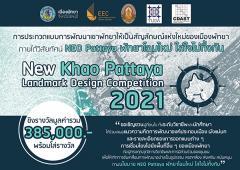 """ประกวดออกแบบการพัฒนาเขาพัทยาให้เป็นสัญลักษณ์แห่งใหม่ของเมืองพัทยา """"New Khao Pattaya Landmark Design Competition 2021"""""""