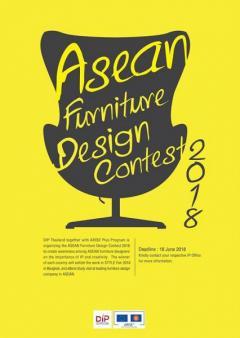 """ประกวดรออกแบบเฟอร์นิเจอร์ของอาเซียน """"ASEAN Furniture Design Contest 2018"""""""