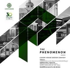 """ประกวดออกแบบบ้านไฮเอนด์ """"Luxury House Design Contest"""""""