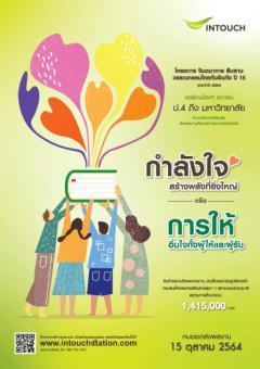 ประกวดผลงานศิลปะ โครงการ จินตนาการ สืบสาน วรรณกรรมไทยกับอินทัช ปีที่ 15 (ประจำปี 2564)