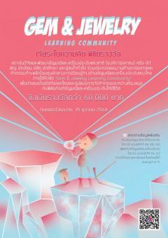 """ประกวดแผนงานบูรณาการแหล่งเรียนรู้ด้านอัญมณีและเครื่องประดับ หัวข้อ """"Gem & Jewelry Learning Community"""""""