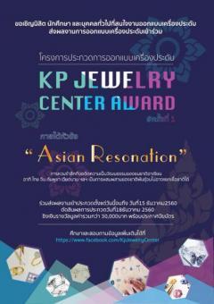 """ประกวดการออกแบบเครื่องประดับ KP Jewelry Center Award ครั้งที่ ๑ หัวข้อ """"Asian Resonation"""""""