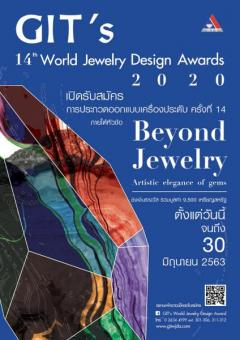"""ประกวดออกแบบเครื่องประดับ """"GIT World's Jewelry Design Award 2020"""""""