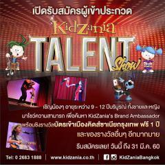 ประกวด KidZania Talent Show 2017