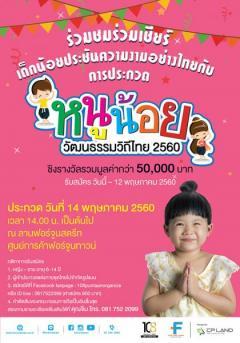"""ประกวด """"หนูน้อยวัฒนธรรมวิถีไทย 2560"""""""