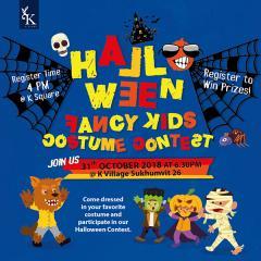 """ประกวด """"Halloween Fancy Kids Contest Costume"""""""