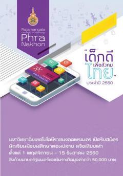 """ประกวด """"เด็กดีเพื่อสังคมไทย"""" ประจำปี 2560"""