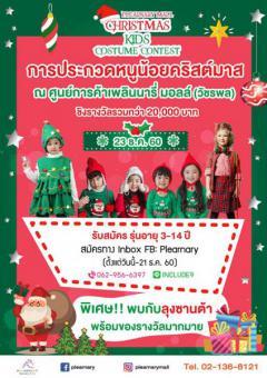 ประกวดหนูน้อยคริสต์มาส : Christmas kid's Costume Contest