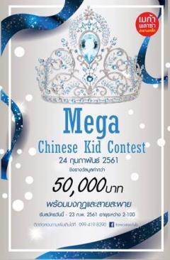 """ประกวดเดินแบบ Mega Chinese Kid Contest 2018 ธีม """"ตรุษจีน"""""""