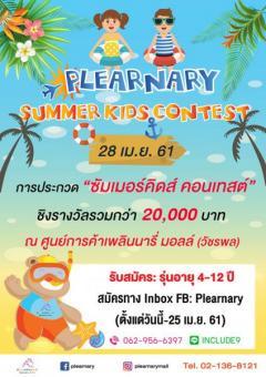 """ประกวดแฟชั่นรับลมร้อน """"Plearnary Summer Kids Contest"""""""