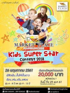 """ประกวด """"Market Place Nanglinchee Kids Super Star Contest 2018"""""""