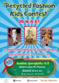 """ประกวดแฟชั่นชุดแฟนซี """"Recycled Fashion Kids Contest"""""""