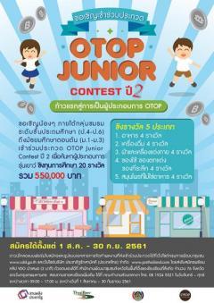 """ประกวด """"OTOP Junior Contest ปี 2"""" ก้าวแรกสู่การเป็นผู้ประกอบการ OTOP"""