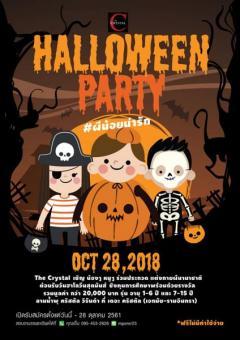 ประกวดแต่งกายชุดผีนานาชาติ The Crystal Halloween Party #ผีน้อยน่ารัก