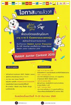 "ประกวด ""Rabbit Junior Contest 2019"""