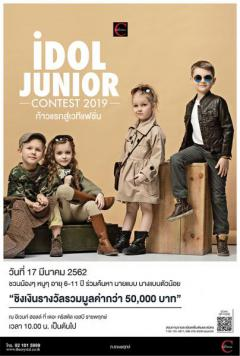 "ประกวด ""The Crystal I dol Junior Contest 2019"""
