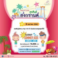 """ประกวด """"Plearnary Summer Kids Contest 2019"""""""