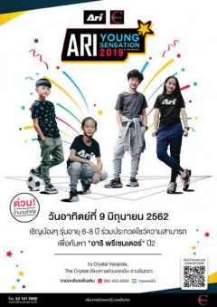 "ประกวด ""Ari Young Sensation 2019 by The Crystal"""