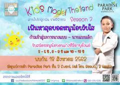 """ประกวด """"Kids Model Thailand 2019"""" สายใยรักผูกพัน ราตรีฟ้าขาว"""
