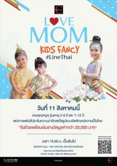ประกวดแต่งกายแฟนซีในรูปแบบอัตลักษณ์ความเป็นไทย Crystal Love Mom & Kid's  Fancy #LineThai