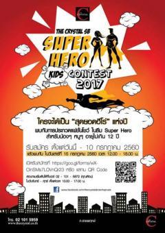 """ประกวดแฟชั่นโชว์ """"The Crystal SB Super HERO KID Contest 2017"""" ธีม """"Super Hero"""""""