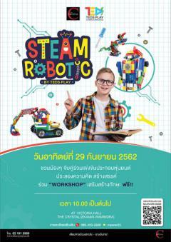 """แข่งขันประกอบหุ่นยนต์ """"The Crystal STEAM Robotic by TEDS PLAY"""""""