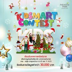 """ประกวด """"Kidsmart Contest"""""""
