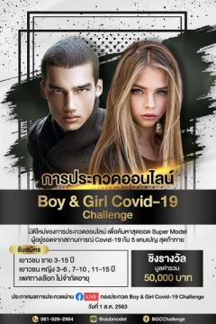 """ประกวดออนไลน์ """"Boy & Girl Covid-19 Challenge"""""""