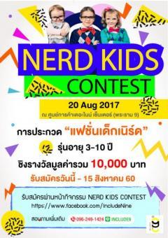 """ประกวดแฟชั่นเด็กเนิร์ด """"Nerd Kids Contest"""""""