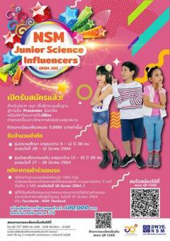 ประกวดโครงการ NSM Junior Science influencers