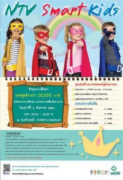 ประกวด NTV Smart Kids