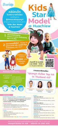 """ประกวด """"Kids Star Model @Huachiew"""""""