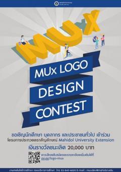 """ประกวดตราสัญลักษณ์ (Logo) """"Mahidol University Extension มิติใหม่แห่งการเรียนรู้"""""""