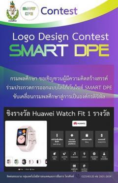 ประกวดออกแบบโลโก้เว็บไซต์ Smart DPE ขับเคลื่อนกรมพลศึกษาสู่การเป็นองค์กรดิจิทัล