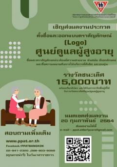 """ประกวดชื่อ และตราสัญลักษณ์ (LOGO) ศูนย์ดูแลผู้สูงอายุ สมาคมวางแผนครอบครัวแห่งประเทศไทยฯ"""""""