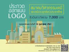 ประกวดออกแบบโลโก้สมาคมวิศวกรรมเคมีและเคมีประยุกต์แห่งประเทศไทย