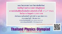 """ประกวดตราสัญลักษณ์ """"การแข่งขันฟิสิกส์โอลิมปิกระดับชาติ ครั้งที่ 17 : 17th TPhO"""""""