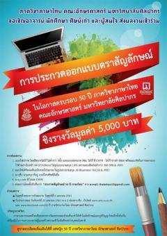 ประกวดออกแบบตราสัญลักษณ์ ในโอกาสครบรอบ 50 ปี ภาควิชาภาษาไทย คณะอักษรศาสตร์ มหาวิทยาลัยศิลปากร