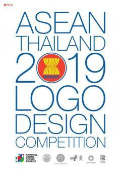 ประกวดออกแบบตราสัญลักษณ์ (Logo) สำหรับการเป็นประธานอาเซียนของไทย