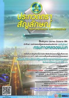 """ประกวดออกแบบตราสัญลักษณ์ กรมทางหลวงชนบท กระทรวงคมนาคม ภายใต้แนวคิด """"ทางหลวงชนบท เชื่อมโยงทั่วไทย เชื่อมใจคนทั้งชาติ"""""""