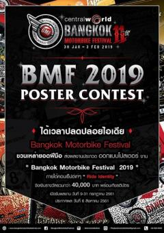"""ประกวดออกแบบโปสเตอร์ BMF 2019 คอนเซ็ปต์ """"Ride Identity"""""""