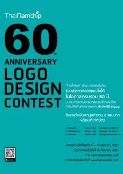 """ประกวดออกแบบโลโก้ฉลองครบรอบ 60 ปี ไทยน้ำทิพย์ """"ThaiNamthip 60 th Anniversary Logo Design Contest"""""""